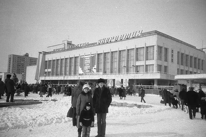 Palace of Culture Energetik in 1986