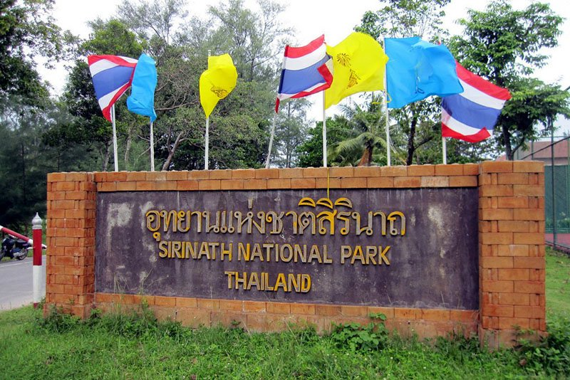 Entrance to the Sirinath National Park, Phuket