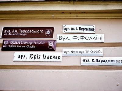 Street with several names in Lviv